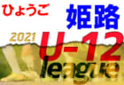 JFA U-15 女子サッカーリーグ2021 関西 後期リーグ9/19結果掲ご入力ありがとうございます!次回10/3