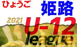 2021年度 第48回姫路市少年サッカー友好リーグU-12(6年生)兵庫 6/13更新 次回6/19.20