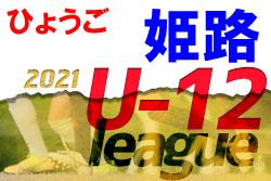 2021年度 第48回姫路市少年サッカー友好リーグU-12(6年生)兵庫 7/24.25一部更新!未判明分情報募集中です! 次回7/31