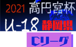 2021年度 高円宮杯 JFA U-18リーグ静岡県 スルガカップ Cリーグ 4/17,18結果掲載!2試合情報募集! 次節6/12