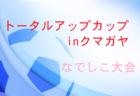 2020-2021プレミアリーグ神奈川U-11 FC50.4が3部B優勝!! 3/27,28結果更新!結果入力ありがとうございます!