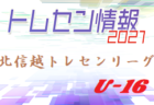 FC LAVIDA (ラヴィーダ) ジュニアユース セレクション 6/15他開催 2022年度 埼玉県