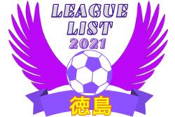 2021年度 徳島県リーグ戦表一覧
