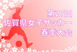2020年度 SFA令和2年度第27回佐賀県女子サッカー春季大会 優勝は神埼高!