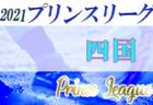 2021年度 KFA 第31回 熊本県U-12 女子サッカー選手権大会(なでしこMIYAZAKIカップ予選)3位はMELSA!結果をお待ちしています!