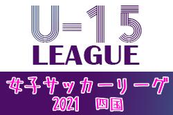2021年度 JFA U-15 女子サッカーリーグ四国 【延期】