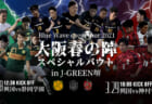 目標金額達成しました!「Blue Wave event tour 2021~大阪春の陣~スペシャルバウト」クラウドファンディング挑戦中!