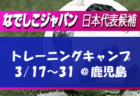 2021年度 JFA U-10サッカーリーグ2021 新庄 (山形県)  組合せ、日程募集中!