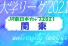 【6月・7月 奈良県開催のカップ戦まとめ】優勝は香芝東中学校!第30回香芝市中学校総合体育大会の結果を掲載しました!