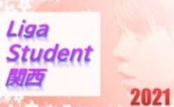 2021年度 関西Liga Student(リーガスチューデント) 4/18結果掲載!4/17実施分は延期 次回4/24、25開催!
