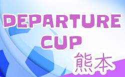 2020年度 U12 DEPARTURE CUP 2021(熊本)組合せ掲載!3/6,7開催