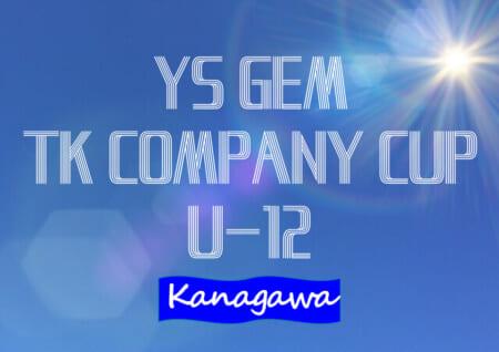 2020年度 YS GEM TK COMPANY杯 U-12大会 (神奈川県) 優勝は湘南ベルマーレ強化特待!