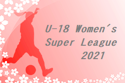 U-18 Women's Super League 2021 組合せ募集中!