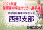 2021年度   J.avanti杯(静岡)優勝は浜松開誠館中学校!
