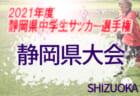 2021年度 静岡県中学生サッカー選手権  静岡県大会  5/16結果速報!