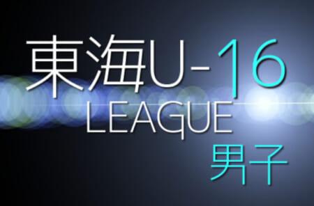 2021年度  東海U-16リーグ(県選抜リーグ)組み合わせ掲載!前期は6/13開幕!