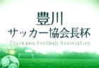 2021年度JFA U-12サッカーリーグ (in山口県)長門地区予選 6/5結果掲載!組合せ・日程おまちしています!