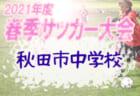 2021年度 KJS3年生リーグ前期 (埼玉) 4/24結果更新!次節5/22