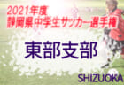 2021年度 愛知県リーグ戦表 一覧