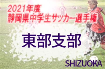 2021年度 静岡県中学生サッカー選手権  東部支部予選  情報お待ちしています!