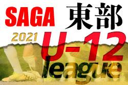 2021年度 佐賀県東部地区リーグU-12 5/8結果! 次回5/15!