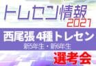 【雨天延期】2021年度 東三河トレセン4種選考会(愛知)U-11は3/20,4/18、U-12は3/20,28に延期