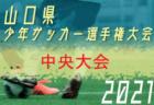 【大会中止】2021年度 第28回 和歌山県クラブユース (U-15) サッカー選手権