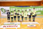 【優勝写真掲載】2020年度 第10回日本フットサル施設連盟選手権 U-12全国大会  優勝は関西代表REGISTA!