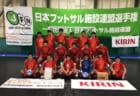 2020年度 4種リーグU-11・中河内地区(大阪) 未判明分の情報提供お待ちしています!