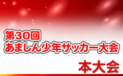 結果速報!2021年度 第30回あましん少年サッカー大会 本大会 4/18結果速報! 4/17結果掲載!!
