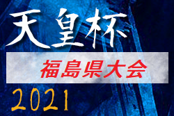 2021年度福島民報杯・NHK杯 福島県サッカー選手権 兼 天皇杯 福島県代表決定戦  優勝はいわきFC!