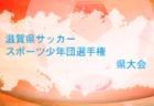 2021年度  高円宮杯JFA U-18サッカーリーグ 北海道 ブロックリーグ道南 4/29結果募集!日程情報お待ちしています!