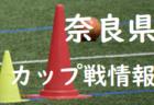 2021年度 第7回 MORISUPO CUPU-11大会(大阪)優勝は塚原サンクラブ!