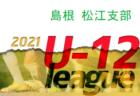 2021年度 佐賀県東部地区リーグU-12 5/1結果! 次回5/15!