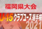 2021年度 第36回 日本クラブユースサッカー選手権U-15大会 四国大会【 5/8.9開催延期】
