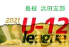 2021年度 JFA第45回全日本U-12サッカー選手権大会 茨城県大会 中央地区大会 最終結果更新!県大会へは17チームが参戦!