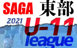 2021年度 佐賀県東部地区リーグU-11  4/18結果 日程情報募集中です!