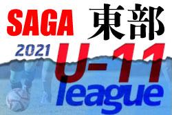 2021年度 佐賀県東部地区リーグU-11  日程情報募集中です!