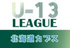 2021年度  高円宮杯JFA U-18サッカーリーグ 北海道 ブロックリーグ道央 5/8,9結果速報!