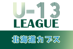 2021年度 第13回北海道カブスリーグU-13 4/17,18結果速報!