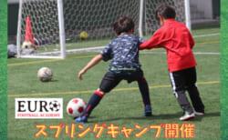 【EURフットボールアカデミー】2021スプリングキャンプ3/29~4/1開催(セレクション参加可)本物の育成を学ぼう