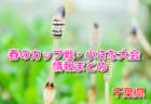 2021年度 JFA バーモントカップ 第31回全日本U-12 フットサル選手権大会 和歌山 紀南予選 優勝は串本JFC!FCバレンティアAも県大会へ