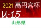 JFA U-12サッカーリーグ2021和歌山ホップリーグ 東牟婁ブロック 暫定リーグ表掲載!1試合から情報提供お待ちしています