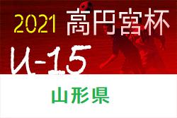 高円宮杯JFAU-15サッカーリーグ2021山形 5/15開幕!2部北組み合わせ募集