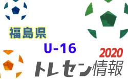 【メンバー】2021年度第1回福島県トレーニングセンターU-16 メンバー掲載! 3/13,14開催!