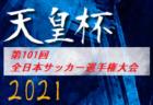 2021年度 天皇杯 JFA第101回全日本サッカー選手権大会 出場チーム決定!5/22より開幕