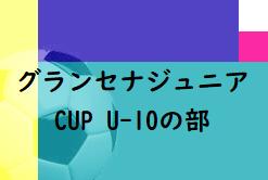 2021 グランセナジュニアCUP U-10の部(新潟) 大会結果掲載! 優勝はグランセナ!