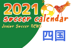 2021年度 サッカーカレンダー【四国】年間スケジュール一覧