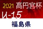 2021年度 JFA U-12サッカーリーグ山梨 4/18結果!次回5/16