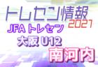 2021年度 JFAトレセン大阪U11南河内選手選考会のお知らせ 3/22,4/19開催
